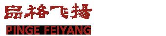 四川品格飞扬新利18备用网址集团有限公司